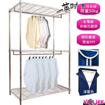 【YO-LIFE】全電鍍大管徑雙吊桿衣櫥組-贈防塵套91X46X180CM