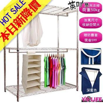 【YO-LIFE】大型雙吊桿鐵力士衣櫥組-贈防塵套-122x46x180cm