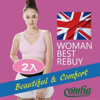JML英國熱銷COMFIA康裴亞超值2入輕感美胸無痕(縫)內衣粉色C101-PK