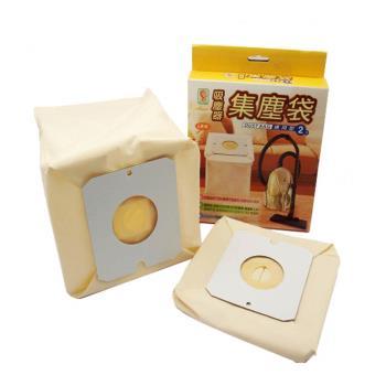 吸塵器集塵袋 專用集塵袋 吸塵袋 吸塵器專用 通用型 2入