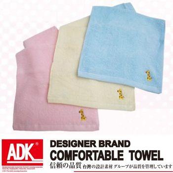 ADK - 美國棉素色刺繡童巾(12條組)