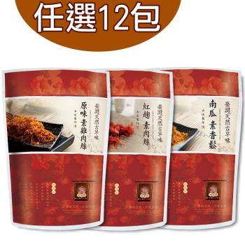 【台灣綠源寶】原味素雞肉絲/紅麴素肉絲/南瓜素香鬆任選12包組(200/包)