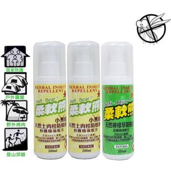 台灣柔軟熊~ 天然防蚊液200ml(檸檬草*1+小黑蚊土肉桂*2)3入組