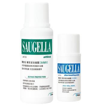 SAUGELLA賽吉兒 年度熱銷經典組