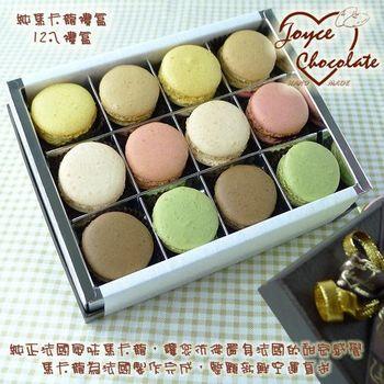 JOYCE巧克力工房-純馬卡龍禮盒-12入禮盒