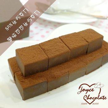 JOYCE巧克力工房-日本超夯 經典85% 手工生巧克力禮盒【24顆 / 盒】
