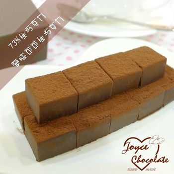 JOYCE巧克力工房-日本超夯 經典73% 手工生巧克力禮盒【24顆 / 盒】
