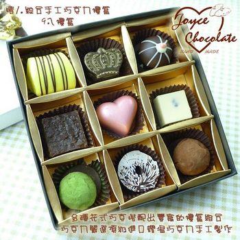 JOYCE巧克力工房-情人綜合巧克力禮盒-9入禮盒