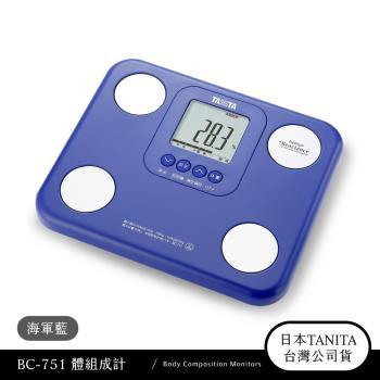 日本TANITA七合一羽量輕巧體組成計(體脂計)BC751-海軍藍