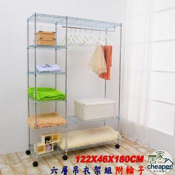 【居家cheaper】46X122X180CM六層吊衣架組附布套+附輪子(藍色/直條紋/米白 任選一款)