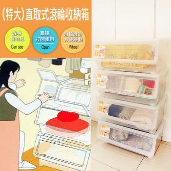 【將將好收納】直取式收納箱-58L(附輪) 2入組