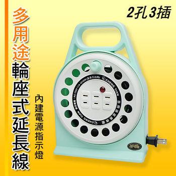 多用途安全輪座式延長線 9M 台灣製造
