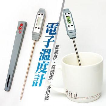 三箭牌電子溫度計 多功能 多用途 測油溫 測溫度 WGT8