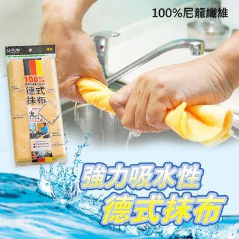 生活大師 德式抹布 1包6入 100%天然纖維 毛巾 手巾 擦車布 擦拭巾
