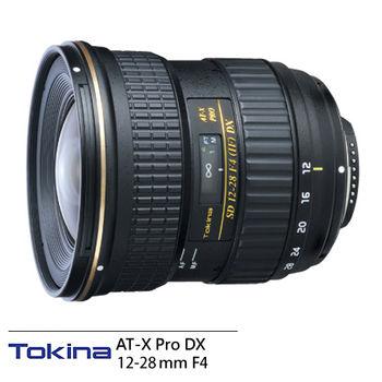 Tokina AT-X Pro DX 12-28mm F4 超廣角鏡頭(12-28,公司貨)Canon用