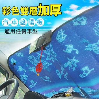 彩色雙層加厚汽車遮陽板 前擋風玻璃遮陽板 汽車遮陽板 遮陽板
