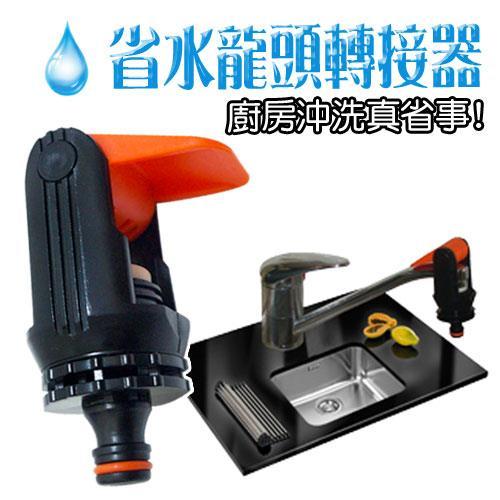 省水龍頭轉接器 適用歐式水龍頭