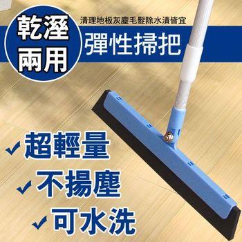 乾溼兩用彈性掃把 清潔用品 掃帚畚箕(非日本M9無塵掃)