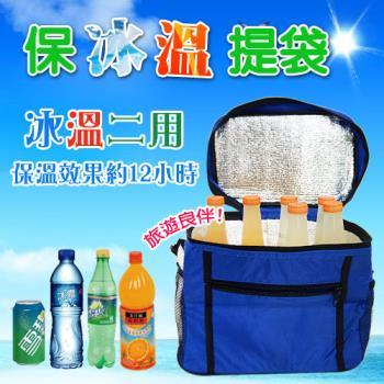 保冰溫提袋 保冰袋 手提包 保溫袋 保冷袋 冷溫二用