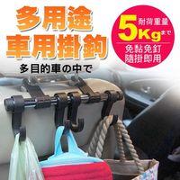多用途車用掛鉤 多用途汽車雙掛勾 椅背掛勾 多功能掛勾 車用掛勾 汽車掛勾PJ931
