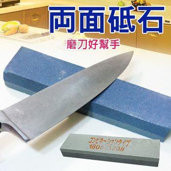 家庭用雙面磨刀石 廚房 菜刀用 護刀用 磨菜刀 磨刀器 家庭主婦