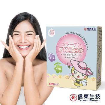 【信東生技】 自然果潤膠原蛋白粉 (150g/包)x1包