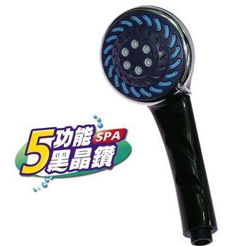 樂生活 五功能SPA黑晶鑽蓮蓬頭3入