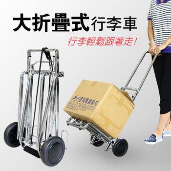 折疊式扁管大行李車 行李車 扁管 旅遊車 登機箱手推車 推車 台灣製造 201c