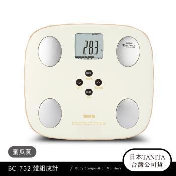 日本TANITA七合一馬卡龍造型體組成計BC752-蜜瓜黃