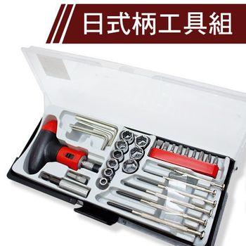 日式柄工具組 多功能螺絲起子 精密起子 DIY 頭可換