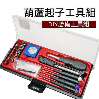 葫蘆柄工具組 螺絲起子 多功能螺絲起子 美工刀 DIY 多套組 一字起子