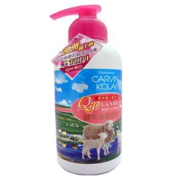 CK綿羊油Q10嫩白乳液 羊毛脂精華 深度滋潤 彈力美肌(2入)