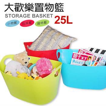 歡樂置物籃(大) 收納籃 置物籃 書報籃 玩具籃 洗衣籃 小物籃 雜物籃