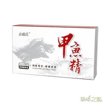 草本之家-甲魚精鱉精軟膠囊30粒X1盒
