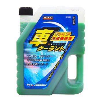MIRO水箱精2000ml(MO-03003)