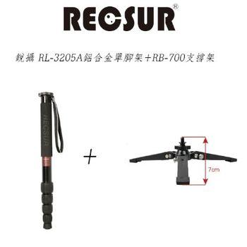 RECSUR 銳攝 RL-3205A 鋁合金單腳架組(含RB700腳架支撐架)