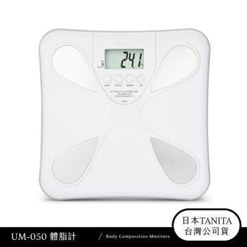 日本TANITA魔幻水滴體脂計UM-050