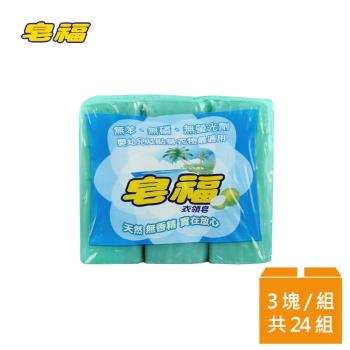 皂福 衣領皂170g x(2+1塊)/組x24組