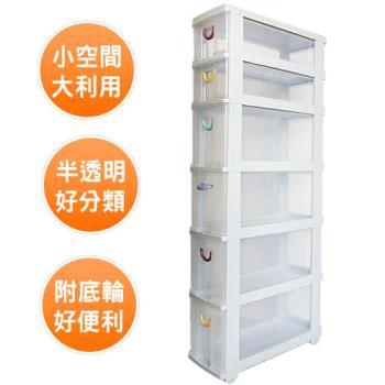 6層收納櫃附輪 收納箱 抽屜整理箱 置物櫃 衣櫃 縫隙櫃 隙縫櫃