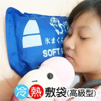 帝通冷熱敷袋高級型 軟性冰敷袋(大) 冷熱敷袋 冰枕 台灣製
