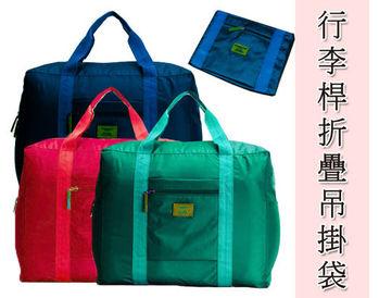 行李桿折疊吊掛袋 韓版尼龍可折疊旅行收納包 大容量手提袋旅行收納袋