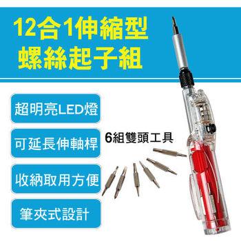 12合1LED伸縮型螺絲起子組 工具組 維修 十字起子 螺絲組