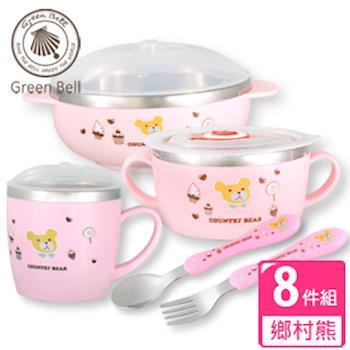 【GREEN BELL】#304不鏽鋼兒童餐具組-鄉村熊(粉色)