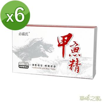 草本之家 甲魚精鱉精軟膠囊 (30粒/盒)x6盒