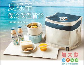 夏綠蒂保冰 保溫/背帶/保溫袋/便當袋/手提式保冰袋/保冰加大款