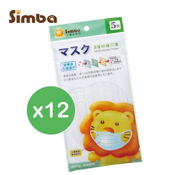 【小獅王辛巴】三層防護口罩60枚