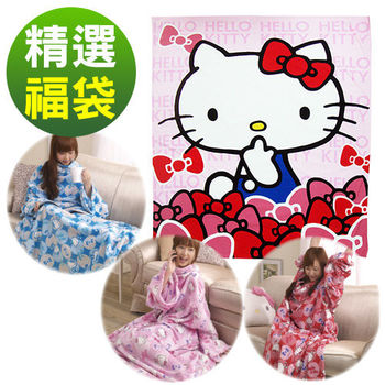 【享夢城堡】HELLO KITTY 蝴蝶結毛巾被+口袋袖毯(精選福袋)
