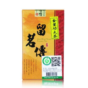 留茗傳 履歷金萱功夫茶 共2斤