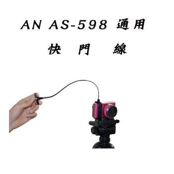 AN AS-598 通用快門線(適合沒有快門線插孔的相機)