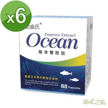 草本之家-鰹魚萃取-海洋雙胜肽(60粒X6盒)
